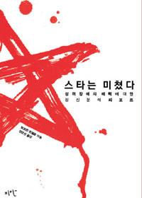 """KoreanVersion of""""Celebrities"""" by Borwin Bandelow"""