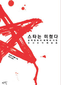 "Korean Version of ""Celebrities"" by Borwin Bandelow"